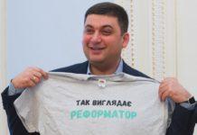 Гройсман зареєстрував торгові марки Groisman і Groysman - today.ua