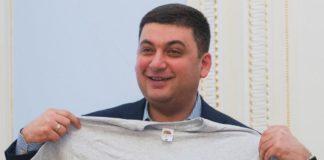 Гройсман зарегистрировал торговые марки Groisman и Groysman - today.ua