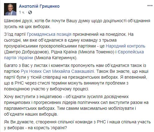 Гриценко збирається об'єднатися з Саакашвілі
