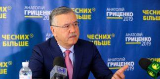"Гриценко дав пораду Зеленському щодо кадрових призначень"" - today.ua"