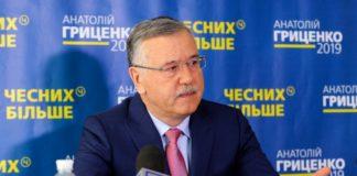 Гриценко дав пораду Зеленському щодо кадрових призначень - today.ua