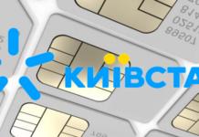 Київстар спрощує процедуру відновлення та заміни SIM-карти - today.ua