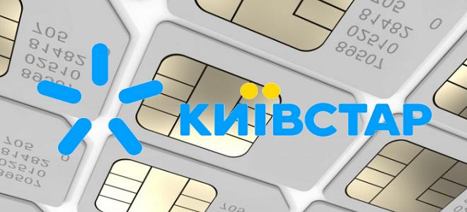 Киевстар упрощает процедуру восстановления и замены SIM-карты - today.ua