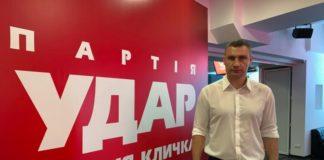 """Партія """"УДАР"""" висуне лише кандидатів на мажоритарці: у Кличка пояснили причину - today.ua"""