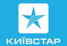 Київстар зробив абонентам вигідну пропозицію, від якої не можна відмовитися - today.ua