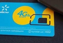 Київстар подарував абонентам до літа безлімітний 4G - today.ua