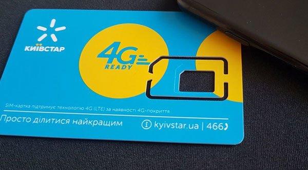 Киевстар подарил абонентам к лету безлимитный 4G - today.ua
