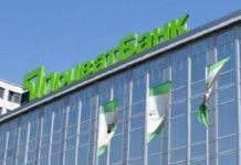 ПриватБанк заплатив рекордну суму податків - today.ua