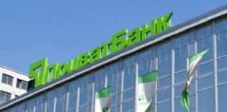 ПриватБанк заплатил рекордную сумму налогов - today.ua