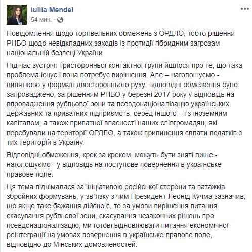 У Зеленського розповіли, як зніматимуть економічну блокаду з ОРДЛО