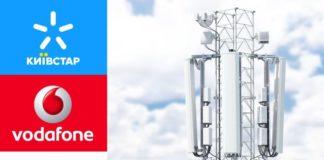 Киевстар, Lifecell и Vodafone намерены изменить условия тарификации - today.ua