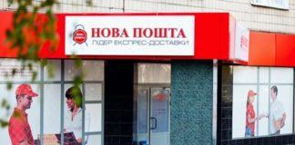 Новая Почта изменила условия отправки посылок - today.ua