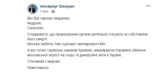 """""""Він заважав Кремлю"""": Омелян відреагував на смерть Тимчука"""