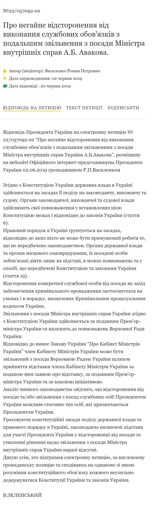 Зеленський відреагував на петицію про відставку Авакова