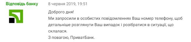 ПриватБанк звинуватили в збоях роботи Приват24