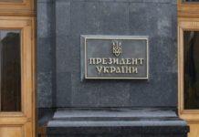 Богдан заявил, что Зеленский переедет с Банковой в новый офис - today.ua