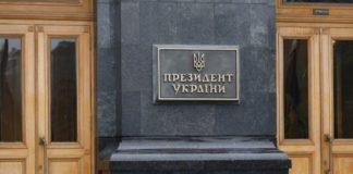 Богдан заявив, що Зеленський переїде з Банкової до нового офісу - today.ua