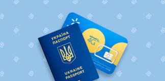 Абонентам Київстар рекомендують прив'язати SIM-карту до паспорта - today.ua