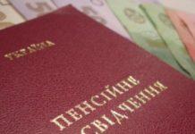 Українцям розповіли, як перевірити правильність нарахування пенсій - today.ua