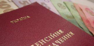 Неточності в трудовій книжці: як отримати пенсію у випадку втрати стажу - today.ua