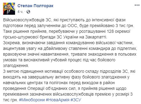 В Украине выросли премии за участие в ООС