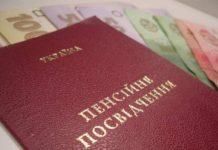 Пенсіонерам з великим стажем підвищать виплати - today.ua