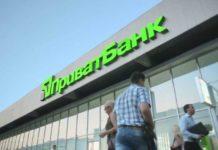 ПриватБанк запустил новую услугу для владельцев ценных бумаг - today.ua