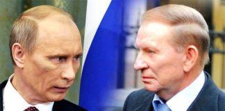 У Путіна відреагували на повернення Кучми у ТКГ щодо Донбасу - today.ua