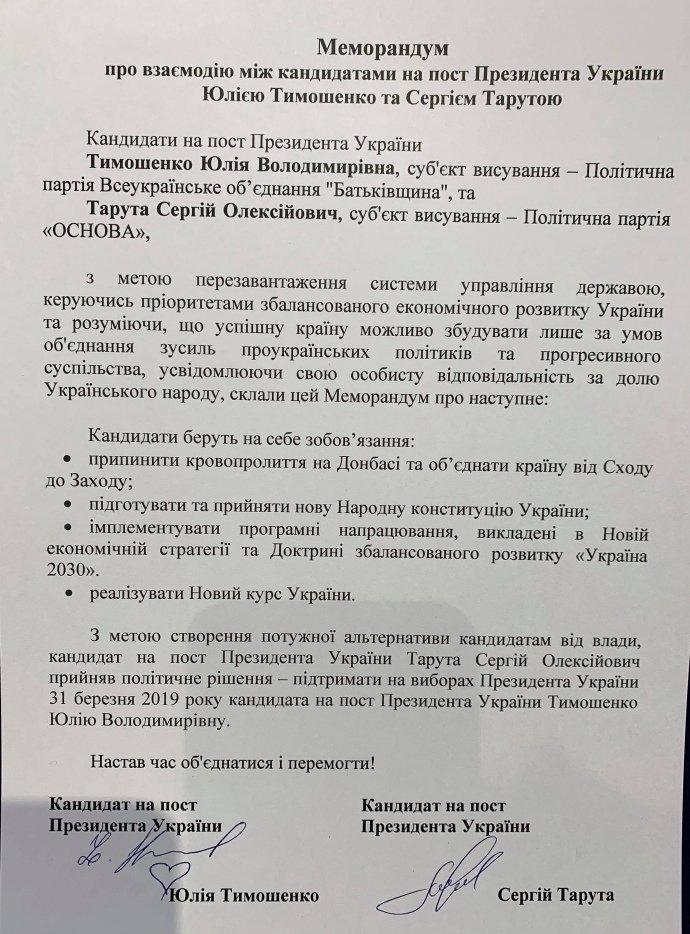 Тарута публічно назвав українських військових бойовиками (відео)