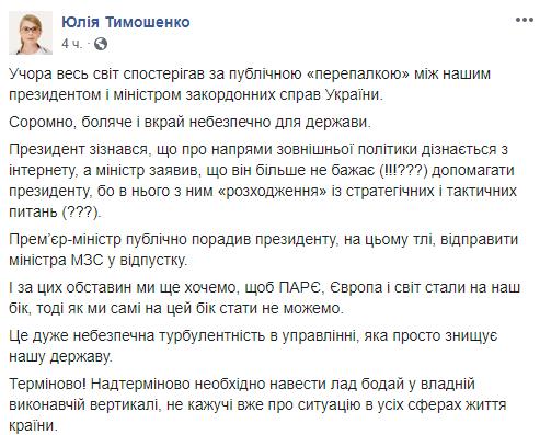 Тимошенко отреагировала на конфликт Климкина и Зеленского