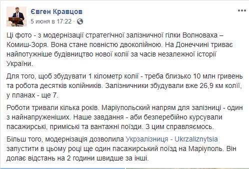 """""""Укрзалізниця"""" будує залізничну колію на Донбасі в напрямку Маріуполя"""