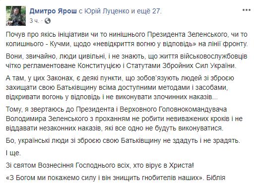 ЗСУ не виконуватимуть злочинних наказів, - Ярош