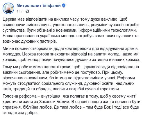 Епіфаній заявив про необхідність реформ та осучаснення ПЦУ