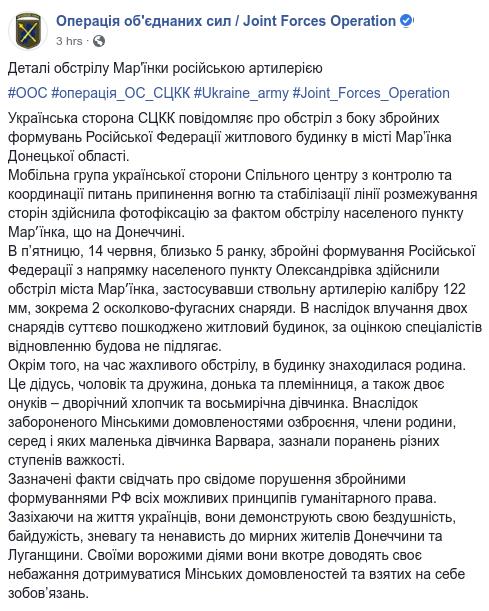 СЦКК повідомила деталі обстрілу Мар'їнки росіянами