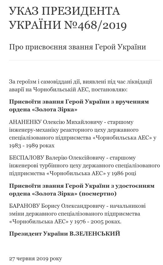 Зеленский присвоил ликвидаторам звание Герой Украины