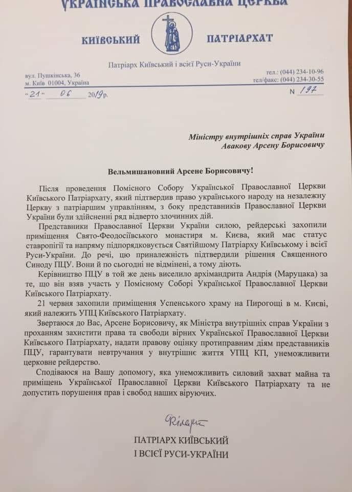 Філарет поскаржився Авакову на утиски з боку ПЦУ
