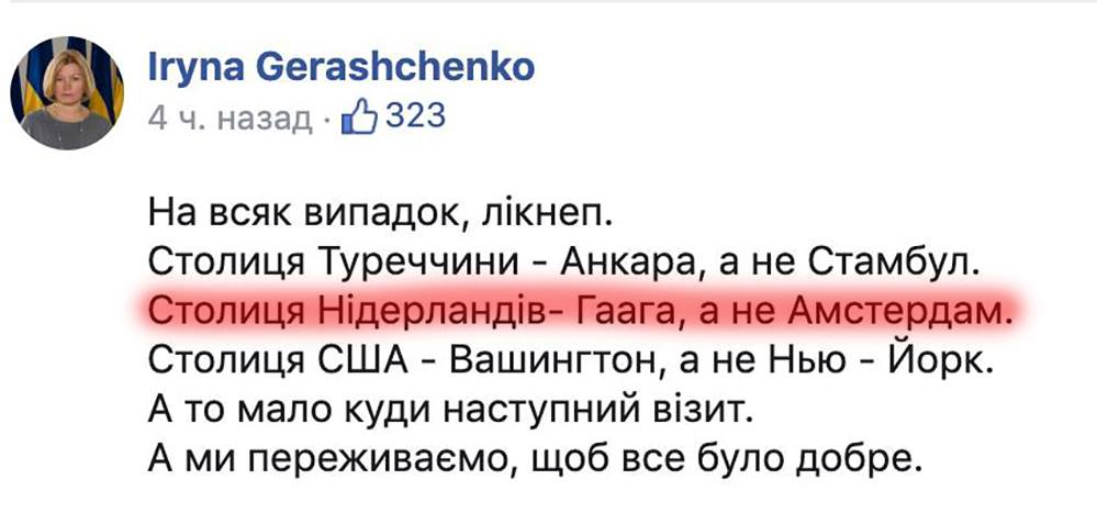 Геращенко намагалась висміяти прес-службу Зеленського за помилку, але і сама заплуталась в столицях