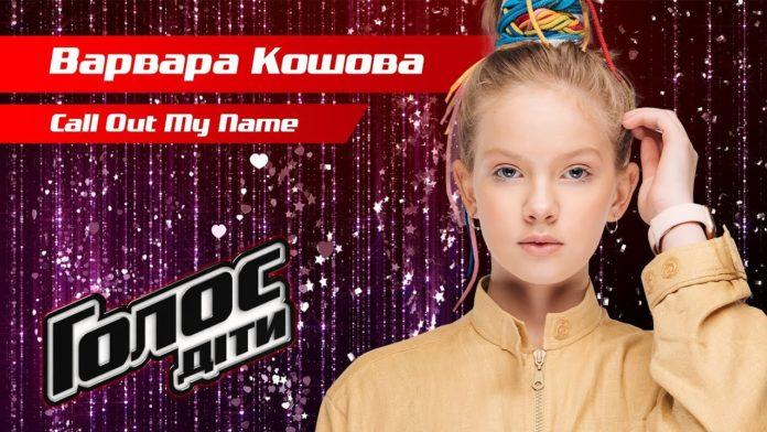 &quotГолос. Діти&quot: в мережі розкритикували виступ доньки Кошового - today.ua