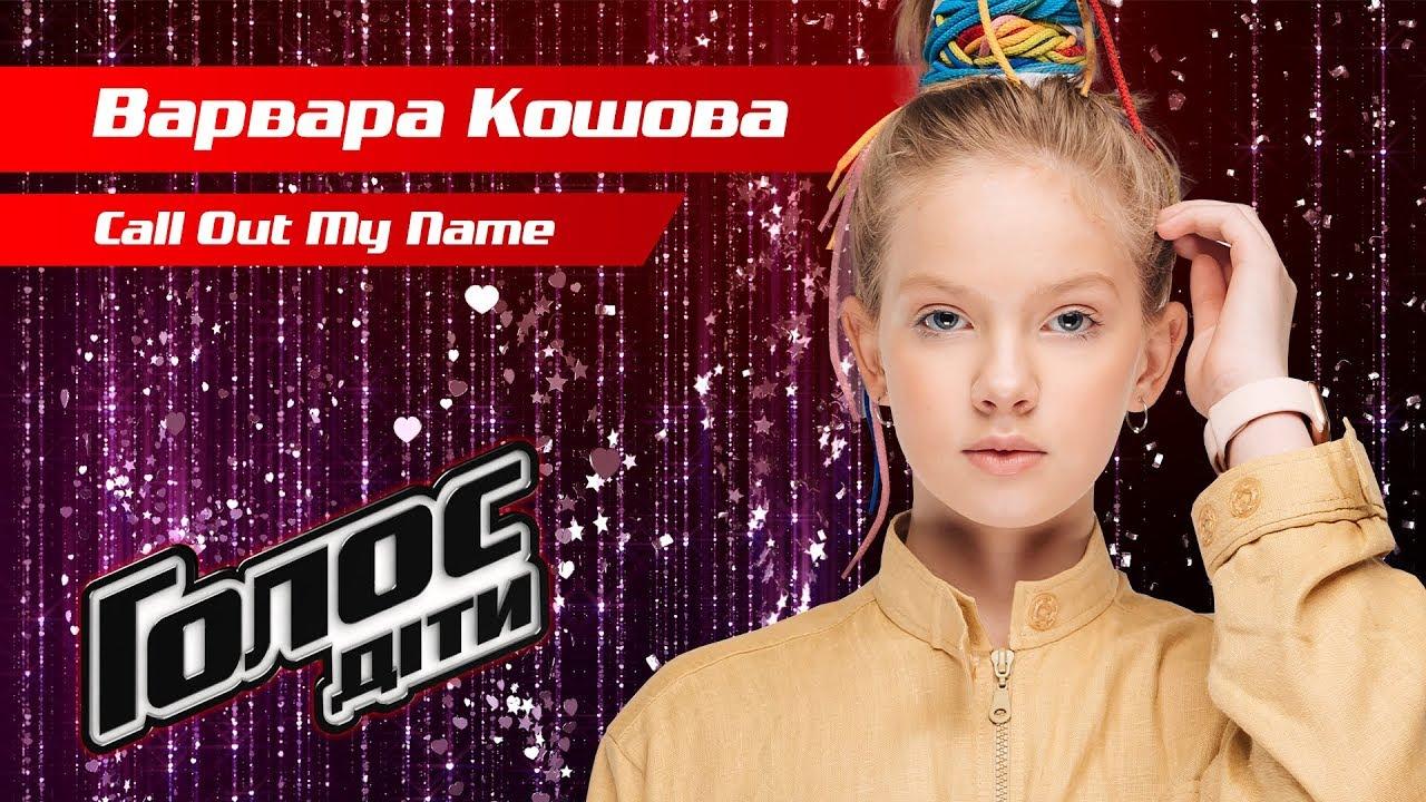 """""""Голос. Діти"""": в мережі розкритикували виступ доньки Кошового - today.ua"""