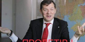 """""""Ляшко пролетів"""": Тука озвучив """"першу позитивну новину"""" - today.ua"""