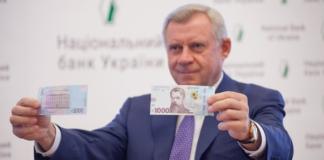 Скандал с дизайном банкноты 1000 гривен: в НБУ сделали срочное заявление - today.ua