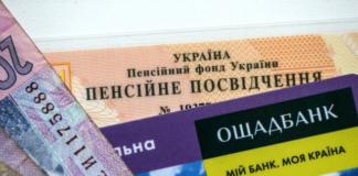 """""""Без этого документа можно остаться без пенсии"""": в Пенсионном фонде сделали важное заявление - today.ua"""