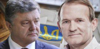 """Уровень доверия опустился """"ниже плинтуса"""": украинцы больше не доверяют Порошенко и Медведчуку - today.ua"""