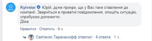Київстар налаштовує абонентів проти себе, беручи гроші за неякісні послуги