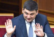 """""""Не зі своєї кишені"""": Гройсман витратив 36 млн грн з державного бюджету на виборчу кампанію - today.ua"""