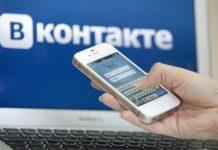 В Украине открыли доступ к соцсетям ВКонтакте и Одноклассники: первые подробности - today.ua