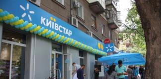 """Киевстар нагло """"грабит"""" украинцев - today.ua"""