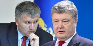 """""""Бреше, як дихає"""": Аваков обурений заявою Порошенка про причини його поразки на виборах - today.ua"""