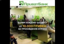 """""""Даруємо 10 тисяч гривень"""": клієнтів ПриватБанку попередили про нову схему шахраїв - today.ua"""