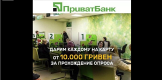 """""""Дарим 10 тысяч гривен"""": клиентов ПриватБанка предупредили о новой схеме мошенников """" - today.ua"""